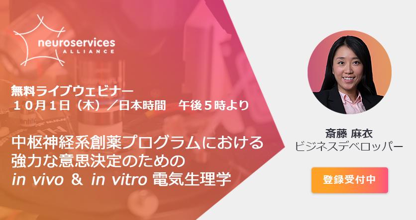 NSA webinar japanese language visual